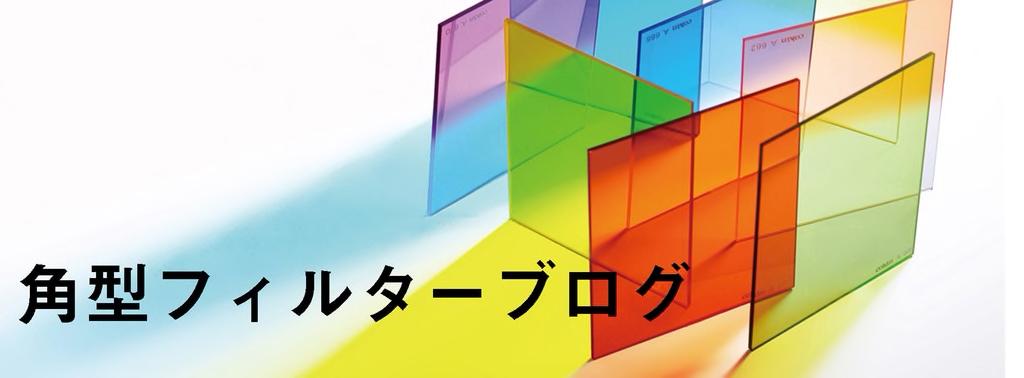 角型フィルター