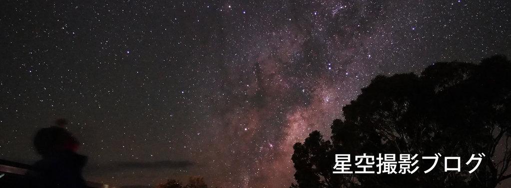 星空撮影ブログ